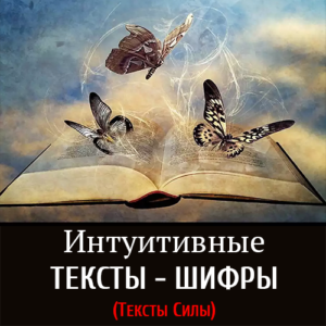 ТЕКСТЫ - ШИФРЫ
